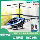 遙控飛機 兒童續航遙控飛機大型耐摔防撞直升機男孩充電航模戰斗機玩具【八折搶購】
