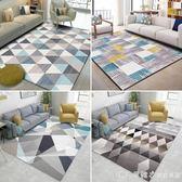 北歐客廳地毯家用沙發茶幾墊子簡約現代臥室房間床邊地墊滿鋪可愛 igo漾美眉韓衣