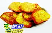 [COSCO代購] 需冷凍配送無法超取   CAVENDISH 馬鈴薯餅 1.2KG共20入_C25259