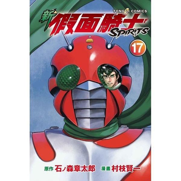 新假面騎士SPIRITS 17