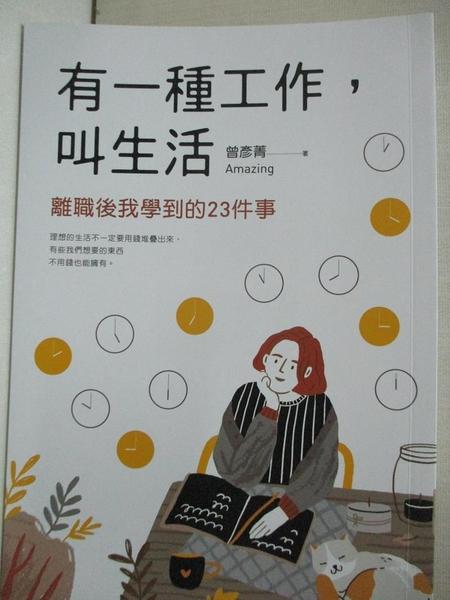 【書寶二手書T1/勵志_BI6】有一種工作,叫生活_曾彥菁Amazing