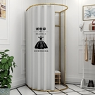 服裝店展示架簡易組裝行動試衣間落地軌道摺疊活動促銷更衣室門簾 NMS陽光好物