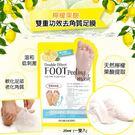 韓國 檸檬果酸雙重功效去角質足膜 1對入...