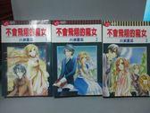 【書寶二手書T2/漫畫書_KQE】不會飛翔的魔女_全3集合售_川瀨夏菜