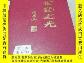 二手書博民逛書店罕見世紀之光(三)Y276709 李繼堯主編 專利文獻出版社 出版1999