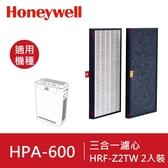耗材85折在家輕鬆購!!【美國 Honeywell】HRF-Z2TW三合一濾心(適用HPA-600)(一盒2入)X2