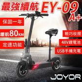 (客約)【JOYOR】EY-09A+ 48V鋰電 定速 搭配 500W電機 10吋大輪徑 碟煞電動滑板車 - 坐墊版(續航力 80KM )
