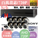 高雄/台南/屏東監視器/1080PAHD/到府安裝/8ch監視器/130萬管型攝影機720P*8支標準安裝!非完工價!