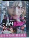 挖寶二手片-E08-016-正版DVD-...