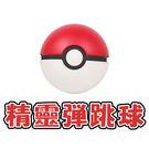 【現貨】精靈彈跳球/精靈球/神奇寶貝球/...