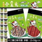 *KING WANG*小食光《貓用零食》十二種口味 台灣製造 貓零食 30-50g/包