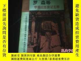 二手書博民逛書店罕見早期日本遊記五種:記述從閉關鎖國到甲午戰爭四十年間的日本14