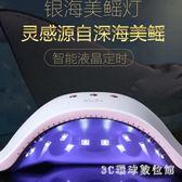 美甲光療機24W感應智能光療烤燈led烘干機美甲燈工具快干機器 LH2568【3C環球數位館】