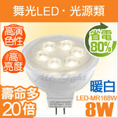 【有燈氏】舞光LED MR16 8W 省電 高亮度 搭配崁燈 嵌燈 平崁 平嵌 燈具 燈座【LED-MR168W】