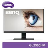 【免運費】BenQ 明基 GL2580HM 25型 TN 顯示器 明基 薄邊框 2ms反應 內建喇叭 不閃屏 低藍光