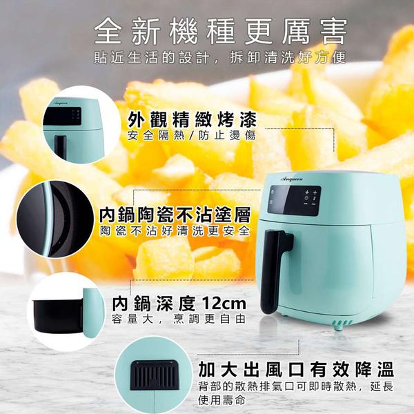 送贈品 安晴 健康減油 氣炸鍋 Anqueen  AQ-P19 4L大容量 1400W 陶瓷不沾塗層 LED顯示 低油煙 薯條機