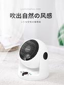 日本空氣循環扇落地家用靜音節能臺式立體渦輪對流電風扇小型搖頭 【夏日新品】