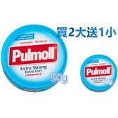 買2大50g送1小盒20g~德國 Pulmoll 寶潤喉糖 ~超涼薄荷+維他命C 50g(無糖)