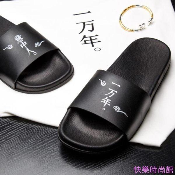 夏季情侶拖鞋時尚新品室內居家鞋浴室洗澡防滑涼拖鞋一萬年意中人
