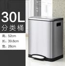 不銹鋼垃圾桶靜音緩降 30L大容量家用【30L 分類桶 砂光銀】