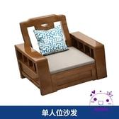 實木沙發 木頭沙發組合客廳冬夏兩用帶儲物現代簡約木質沙發組合家具整裝 點點服飾