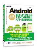(二手書)Android程式設計入門、應用到精通:增訂第三版(適用5.X~1.X, Android W..