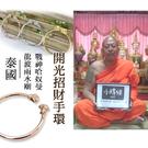 泰國正品 龍婆雨水廟 龍波雨水廟 龍婆判 阿奴南 阿努男 哈努曼 哈魯曼 神猴 戰神手環 手鐲