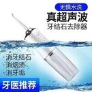 沖牙器便攜式電動水牙線口腔牙齒清洗正畸專用牙結石洗牙神器 快速出貨 快速出貨