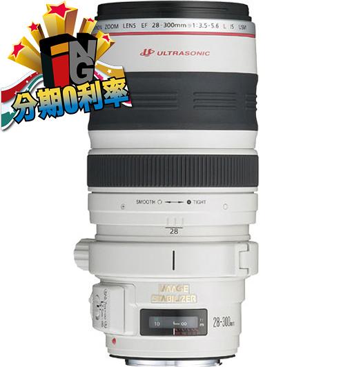 【24期0利率 】平輸貨 CANON EF 28-300mm F3.5-5.6L IS USM 一年保固 W