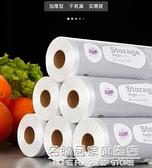 保鮮袋冰箱食物食品級塑料袋家用大號小號加厚一次性水果蔬菜超市 名購新品
