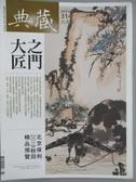 【書寶二手書T1/雜誌期刊_ZGI】典藏古美術_314期_大匠之門