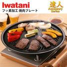 日本岩谷Iwatani圓型烤肉盤/燒烤盤...