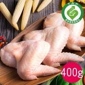 (產銷履歷)十八養場-紅玉雞雞翅(400g)