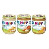 喜寶HiPP 生機全餐125g(3款可選)