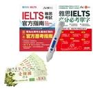 雅思IELIS檢定系列 套書(全2書)+ LiveABC智慧點讀筆16G( Type-C充電版)+ 7-11禮券500元