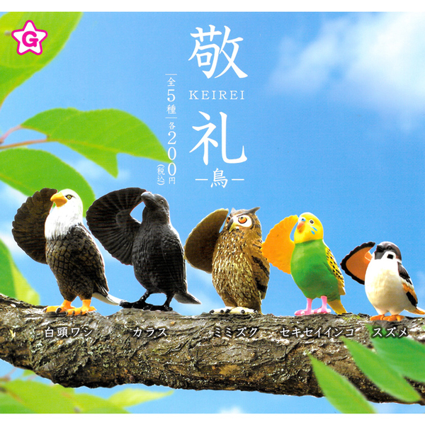 全套5款【日本正版】敬禮動物公仔 小鳥篇 扭蛋 轉蛋 敬禮鳥 敬禮動物 - 826520