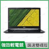 宏碁 acer A715-71G 黑 240G SSD+1T 飆速雙碟版【升8G/i5 7300HQ/15.6吋/NV 1050 2G獨顯/Full-HD/Win10/Buy3c奇展】