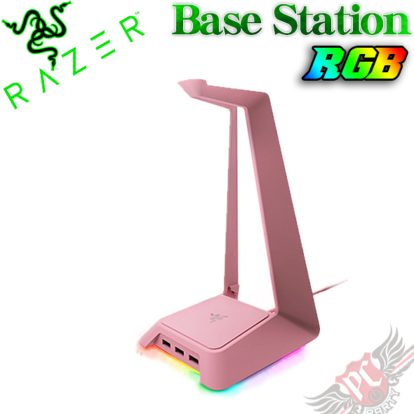 [ PC PARTY ] 雷蛇 Razer Base Station Chroma Quartz Edition 耳機架 粉色