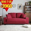 簡約和風雙人沙發 澎澎感的坐墊設計久坐也舒適 讓視覺感到柔和可愛的一款單品