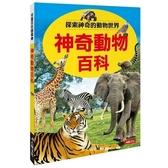 兒童百科圖鑑(神奇動物百科)