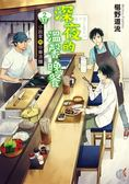 (二手書)深夜的溫馨晚餐(2):小說家與中華涼麵