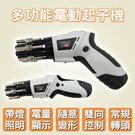 【YDD】4.8V多功能鋰電池電動起子機...