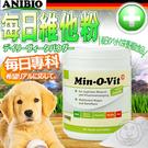四個工作天出貨除了缺貨》ANIBIO》德國家醫寵物保健系統 (每日專科) 每日維他粉160g