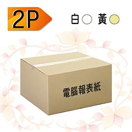 【電腦連續報表紙】80行(9.5X11英吋)*2P 白黃/ 雙切/全張
