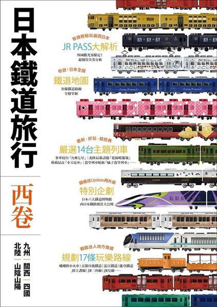 日本鐵道旅行 西卷:九州‧關西‧四國‧北陸‧山陰山陽