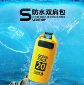 戶外防水包雙肩背包旅行溯溪漂流沙灘浮潛游泳手機防水袋收納漂浮 完美情人精品館