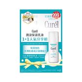 Curel潤浸保濕乳液1+1人氣分享組