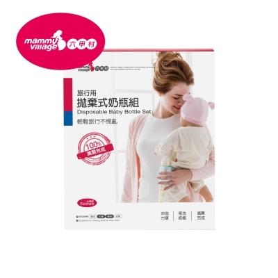 台灣製六甲村標準口徑拋棄式奶瓶補充包8入~外出免洗奶瓶/專利商品