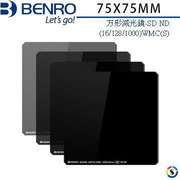 ★百諾展示中心★BENRO百諾 方形減光鏡SD ND(16/128/1000)WMC(S)75X75MM