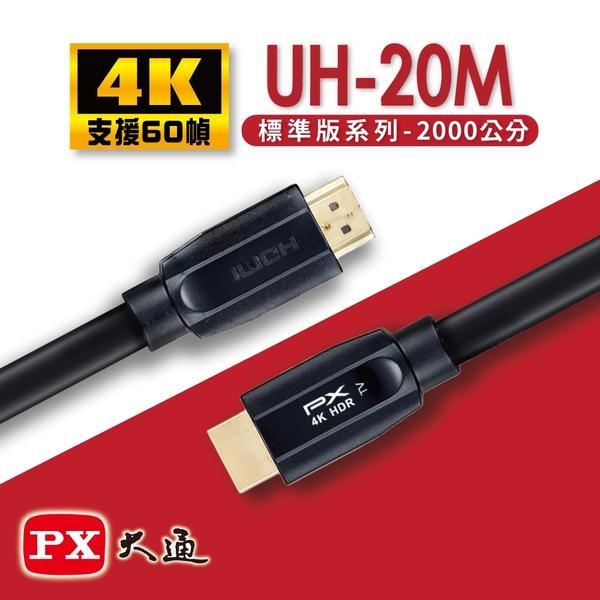 大通 HDMI線 HDMI to HDMI2.0協會認證 UH-20M 4K 60Hz公對公高畫質影音傳輸線20米